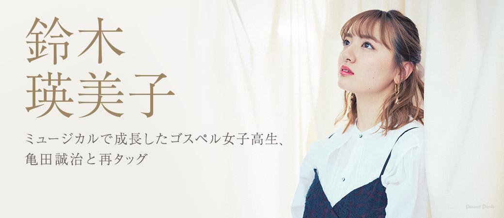 鈴木瑛美子 ミュージカルで成長したゴスペル女子高生、亀田誠治と再タッグ