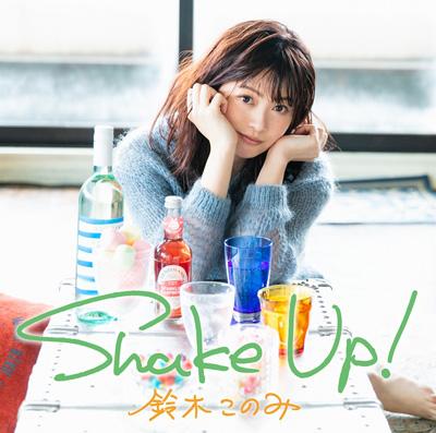 鈴木このみ「Shake Up!」通常盤