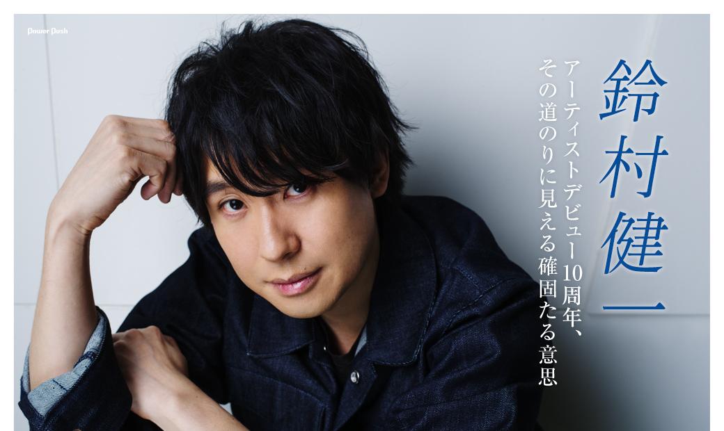 鈴村健一|アーティストデビュー10周年、その道のりに見える確固たる意思