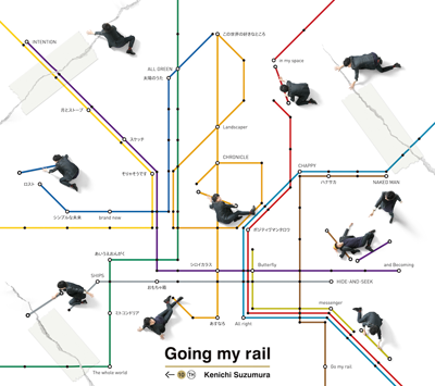 "鈴村健一「鈴村健一 10th Anniversary Best Album ""Going my rail""」"
