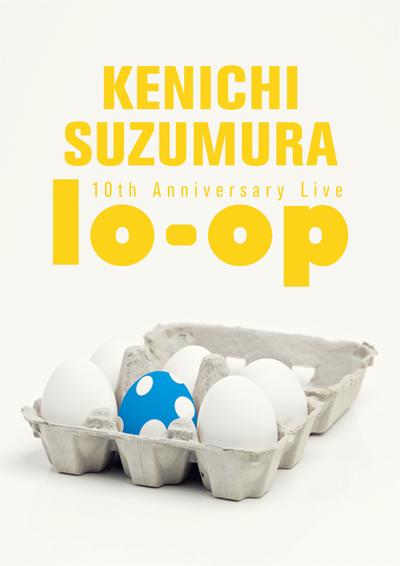"""鈴村健一「鈴村健一 10th Anniversary Live """"lo-op""""」DVD"""