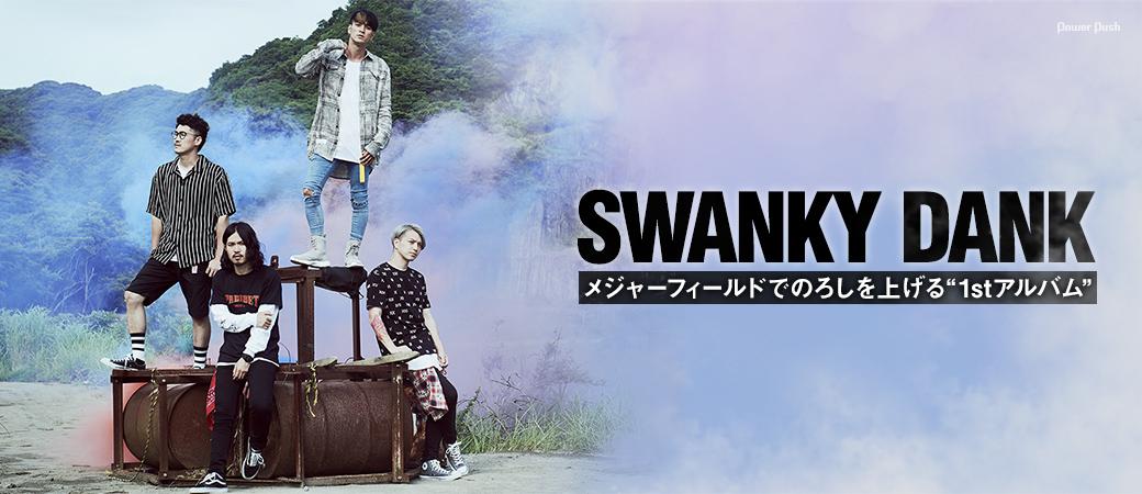 """SWANKY DANK メジャーフィールドでのろしを上げる""""1stアルバム"""""""