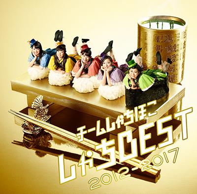 チームしゃちほこ「しゃちBEST 2012-2017」通常盤