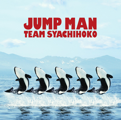 チームしゃちほこ「JUMP MAN」バンドル盤