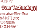 FLOPPY「Over Technology」 / 2010年12月8日発売 / 2415円(税込) / 電子音楽部 / DDCH-2321