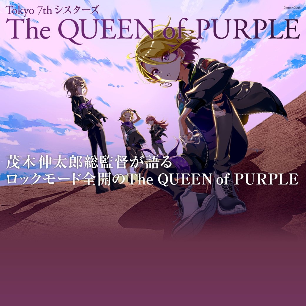 Tokyo 7th シスターズ The QUEEN of PURPLE「I'M THE QUEEN」インタビュー|茂木伸太郎総監督が語るロックモード全開のThe QUEEN of PURPLE