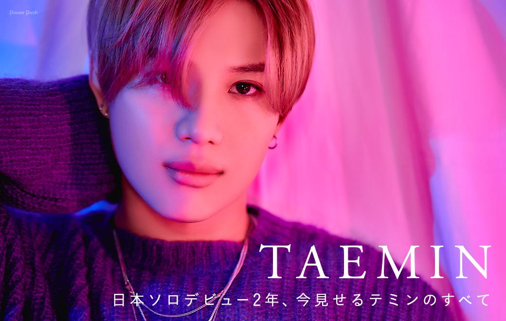 テミン|日本ソロデビュー2年、今見せるテミンのすべて