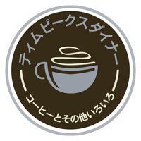 taffyの出演決定を受けて作られた「ティム・ピークス・ダイナー」の日本語ロゴマーク。