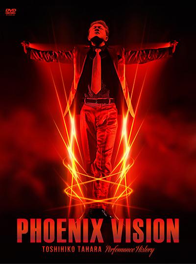 田原俊彦「PHOENIX VISION~TOSHIHIKO TAHARA Performance History~」