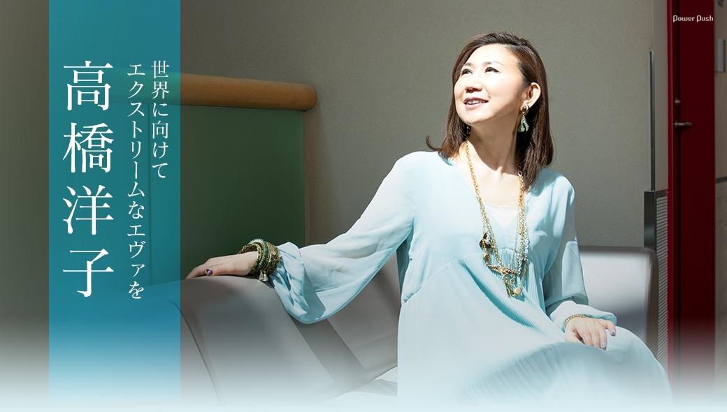 高橋洋子|世界に向けてエクストリームなエヴァを