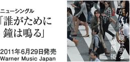ニューシングル「誰がために鐘は鳴る」 / 2011年6月29日発売 / Warner Music Japan