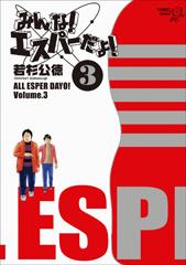 若杉公徳「みんな!エスパーだよ!」3巻 / 講談社
