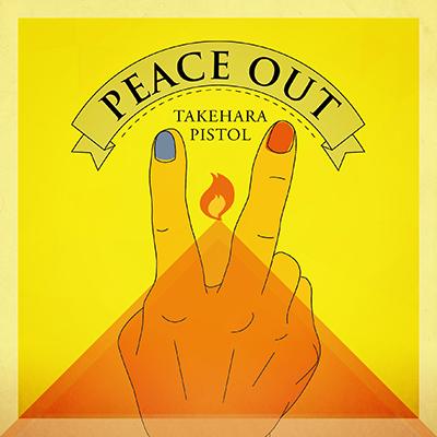 竹原ピストル「PEACE OUT」初回限定盤