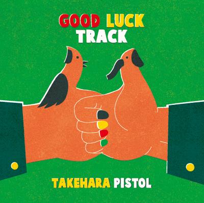 竹原ピストル「GOOD LUCK TRACK」初回限定盤