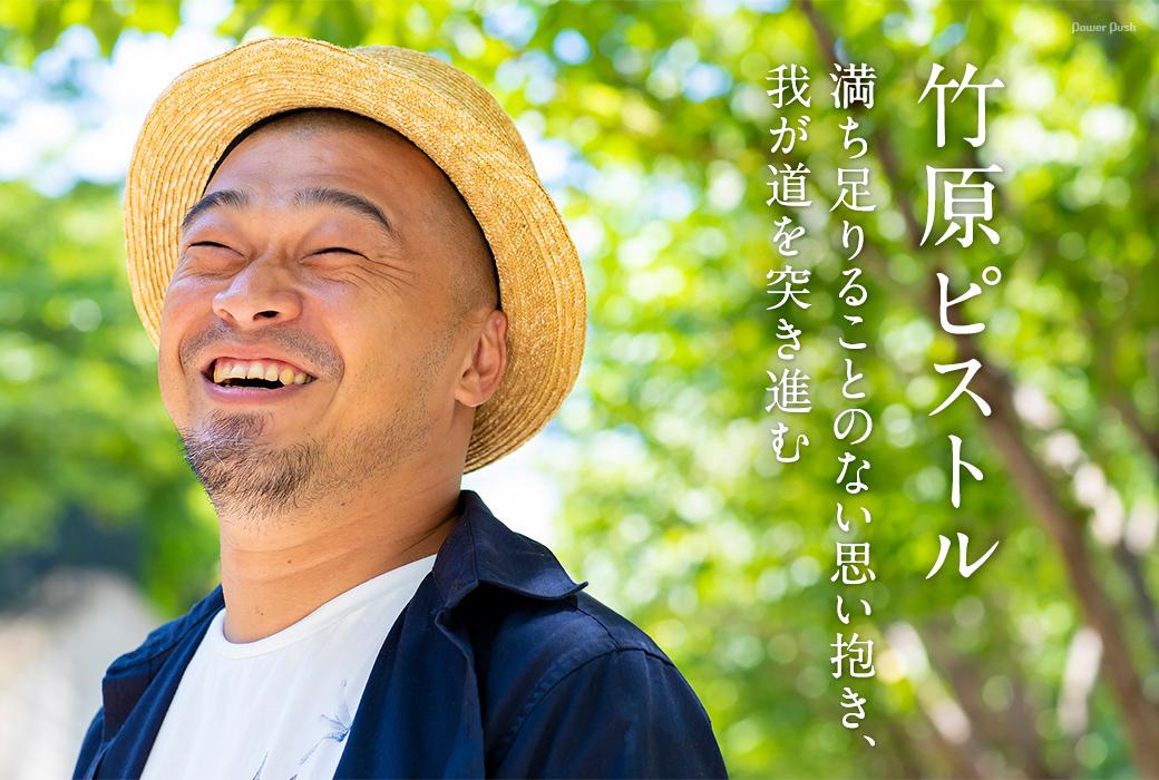 竹原ピストル|満ち足りることのない思い抱き、我が道を突き進む