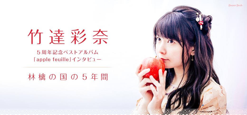 竹達彩奈 5周年記念ベストアルバム「apple feuille」インタビュー|林檎の国の5年間