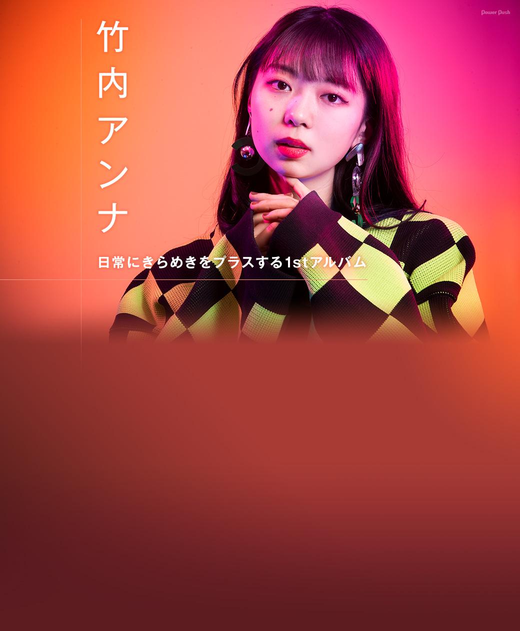 竹内アンナ|日常にきらめきをプラスする1stアルバム