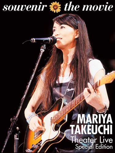 竹内まりや「souvenir the movie ~MARIYA TAKEUCHI Theater Live~(Special Edition)」Blu-ray 2枚組