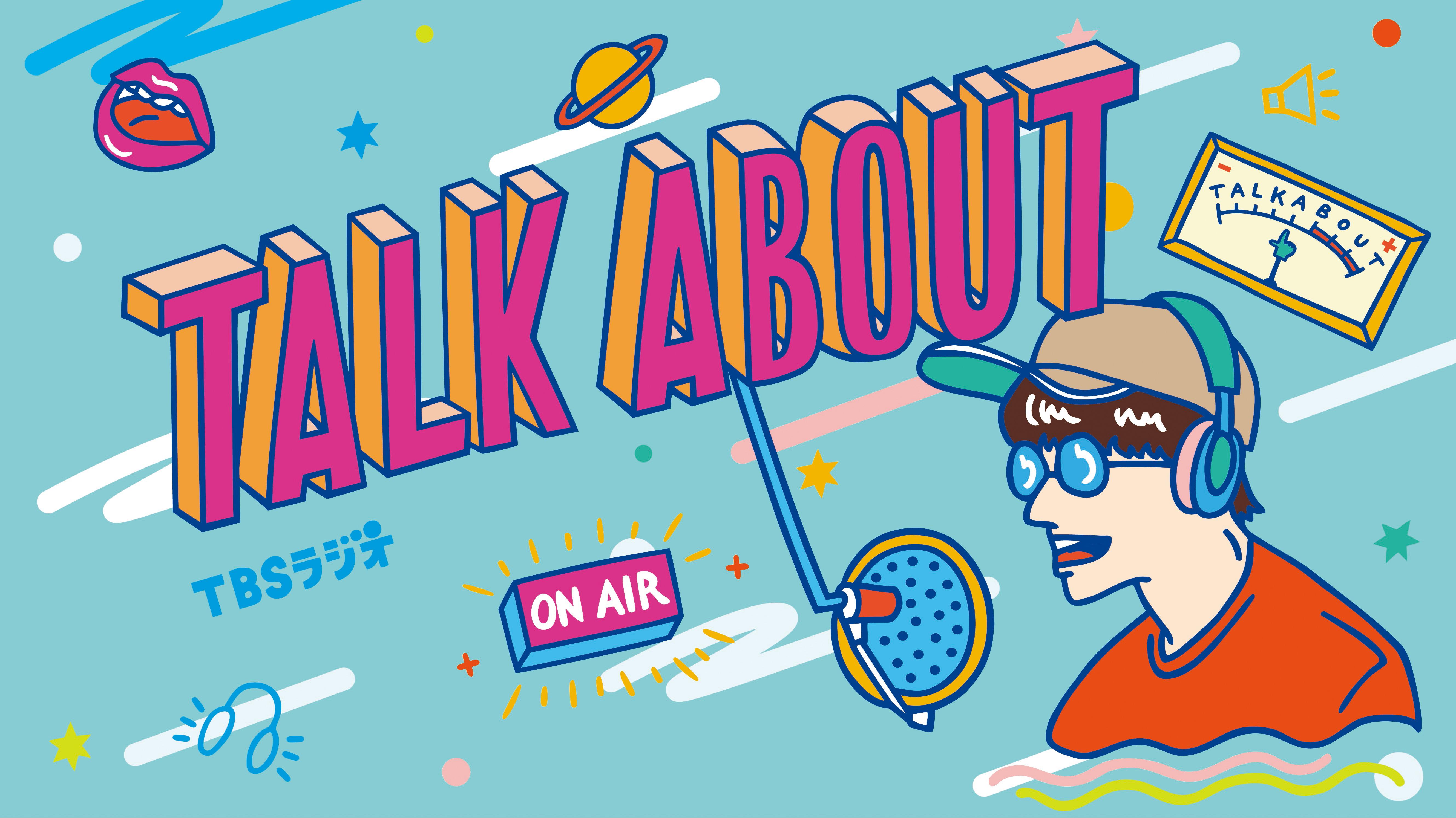 TBSラジオ「TALK ABOUT」