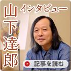 山下達郎インタビュー