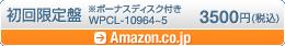 初回限定盤 / ※ボーナスディスク付き / WPCL-10964~5 / 3500円(税込) / Amazon.co.jpへ