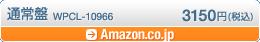 通常盤 / WPCL-10966 / 3150円(税込) / Amazon.co.jpへ