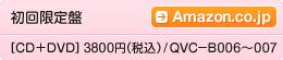 初回限定盤 [CD+DVD] 3800円(税込) / QVC-B006~7 / Amazon.co.jpへ