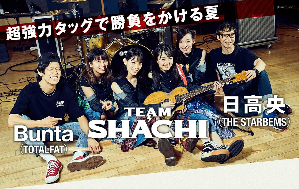TEAM SHACHI×日高央(THE STARBEMS)×Bunta(TOTALFAT)|超強力タッグで勝負をかける夏