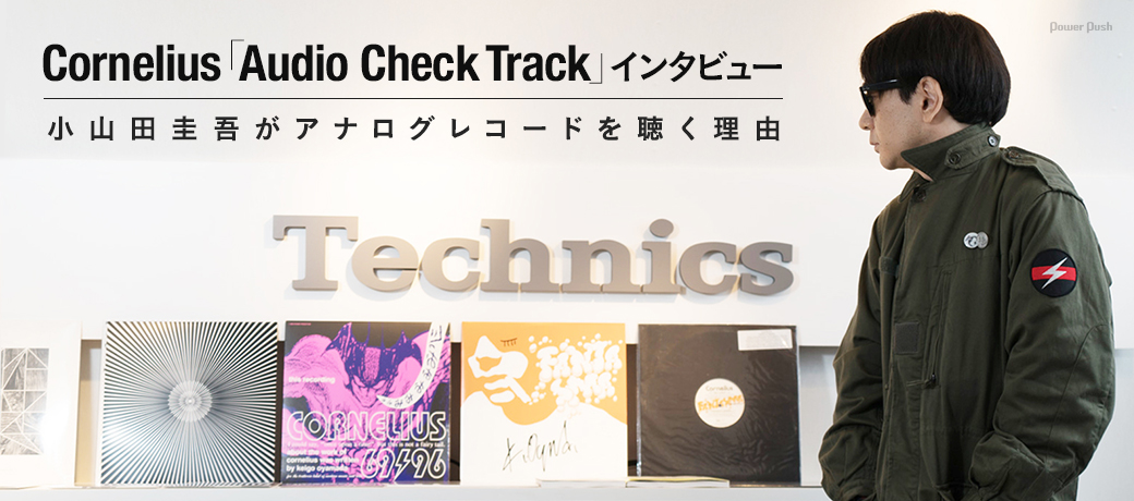 Cornelius「Audio Check Track」インタビュー|小山田圭吾がアナログレコードを聴く理由