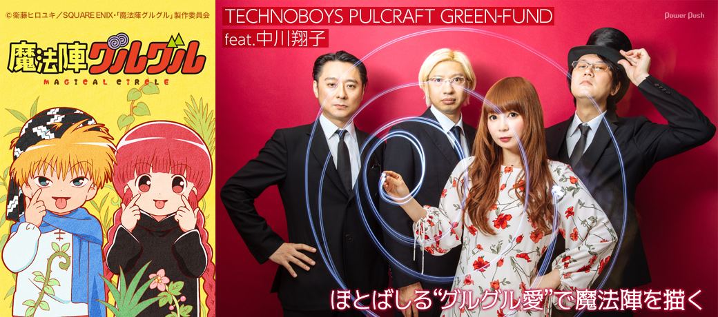 """TECHNOBOYS PULCRAFT GREEN-FUND feat.中川翔子 ほとばしる""""グルグル愛""""で魔法陣を描く"""