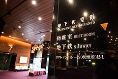 帝国劇場ロビーは地下鉄の日比谷駅や二重橋前駅と直結している。