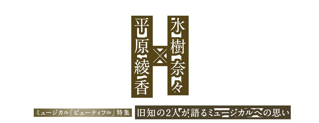 水樹奈々×平原綾香 ミュージカル「ビューティフル」特集|旧知の2人が語るミュージカルへの思い