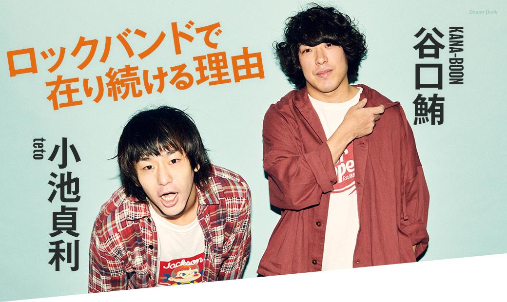 小池貞利(teto)×谷口鮪(KANA-BOON)対談|ロックバンドで在り続ける理由
