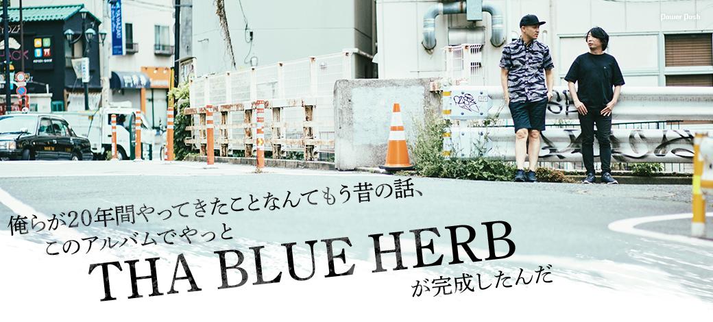 THA BLUE HERBインタビュー|俺らが20年間やってきたことなんてもう昔の話、このアルバムでやっとTHA BLUE HERBが完成したんだ