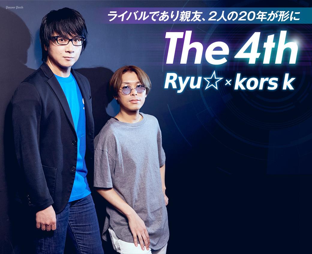The 4th Ryu☆×kors k ライバルであり親友、2人の20年が形に