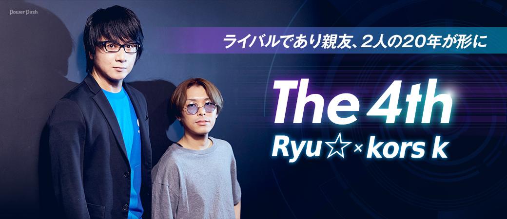 The 4th Ryu☆×kors k|ライバルであり親友、2人の20年が形に