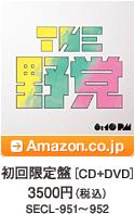 初回限定盤[CD+DVD] / 3500円 / SECL-951~952 / Amazon.co.jpへ