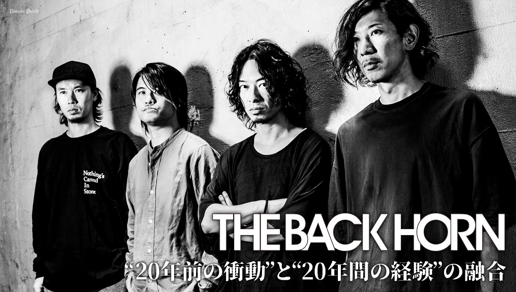 """THE BACK HORN """"20年前の衝動""""と""""20年間の経験""""の融合"""