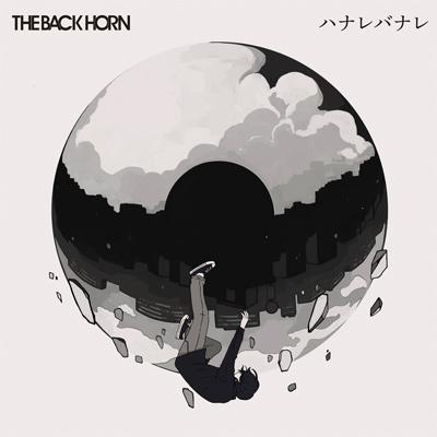 THE BACK HORN「ハナレバナレ」