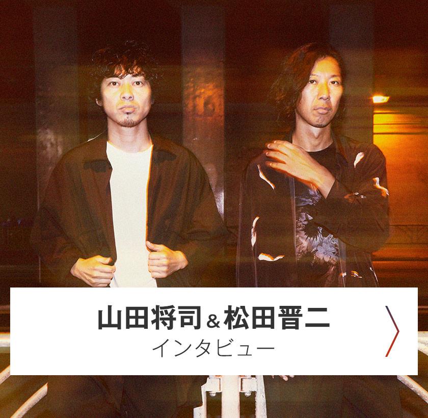 山田将司&松田晋二インタビュー