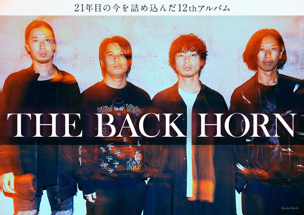 THE BACK HORN|21年目の今を詰め込んだ12thアルバム