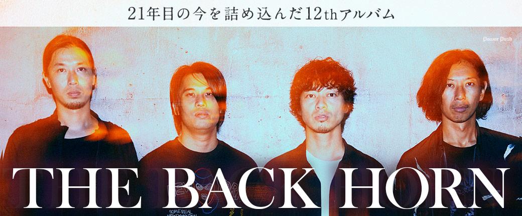 THE BACK HORN 21年目の今を詰め込んだ12thアルバム