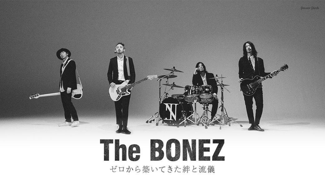 The BONEZ|ゼロから築いてきた絆と流儀