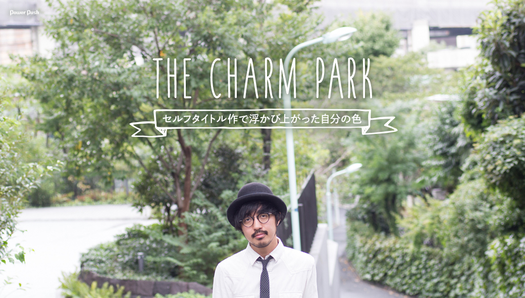 THE CHARM PARK|セルフタイトル作で浮かび上がった自分の色