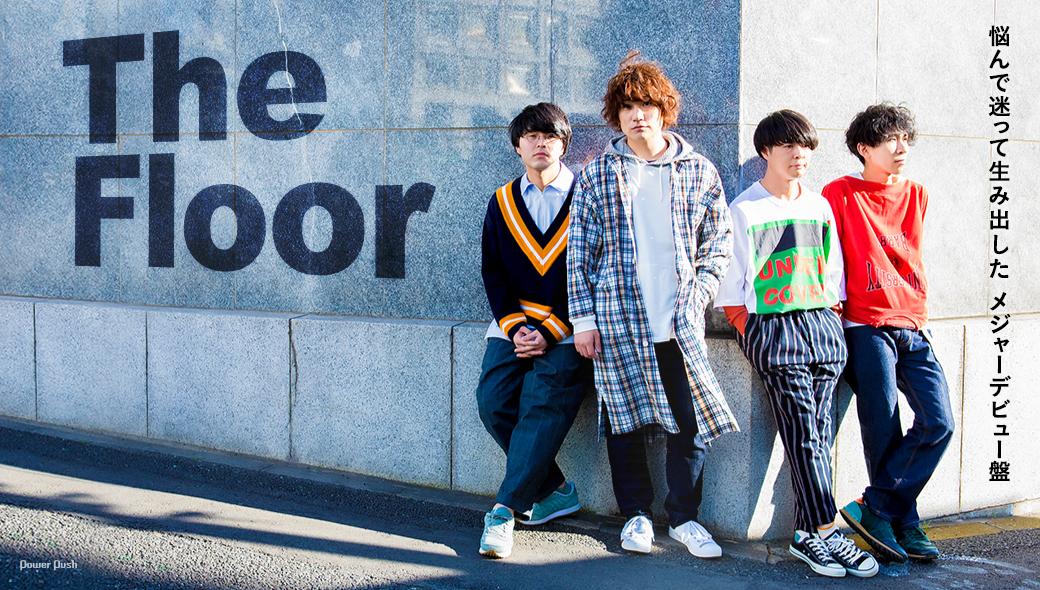 The Floor|悩んで迷って生み出したメジャーデビュー盤