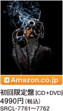 初回限定盤[CD+DVD] / 4990円(税込) / SRCL-7761~7762 / Amazon.co.jpへ