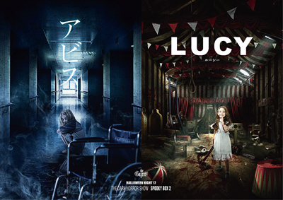 the GazettE「HALLOWEEN NIGHT 17 THE DARK HORROR SHOW SPOOKY BOX 2 アビス-ABYSS- LUCY-ルーシー- LIVE AT 10.30 AND 10.31 TOYOSU PIT TOKYO初回限定盤