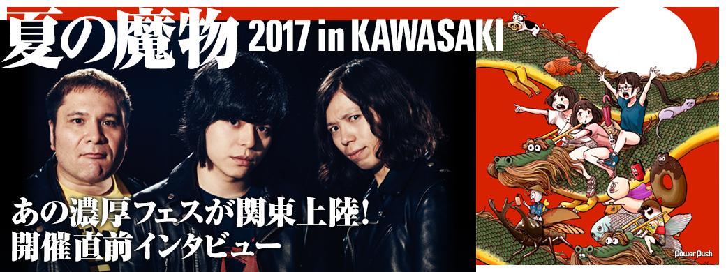 「夏の魔物2017 in KAWASAKI」|あの濃厚フェスが関東上陸!開催直前インタビュー