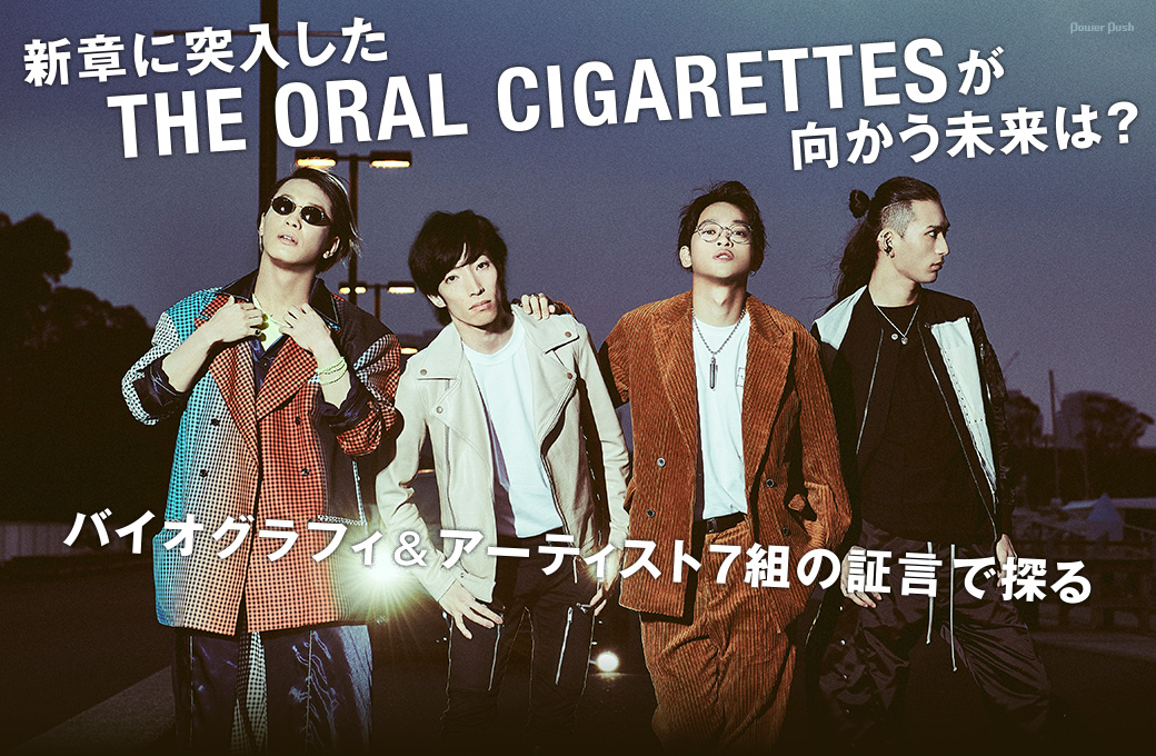 THE ORAL CIGARETTES|新章に突入したTHE ORAL CIGARETTESが向かう未来は? バイオグラフィ&アーティスト7組の証言で探る