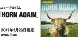 ニューアルバム「HORN AGAIN」 / 2011年1月26日発売 / avex trax